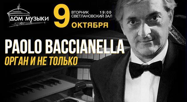 Paolo Baccianella - «Орган и не только»