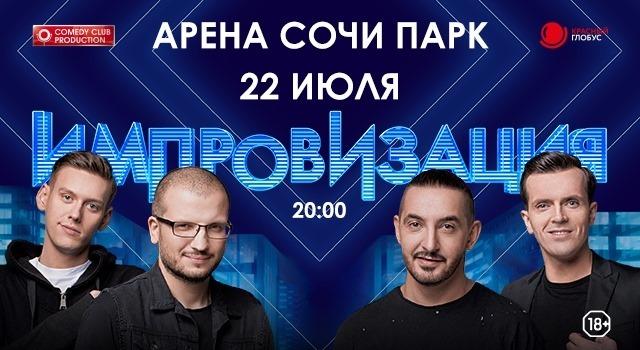 Шоу ТНТ «Импровизация»