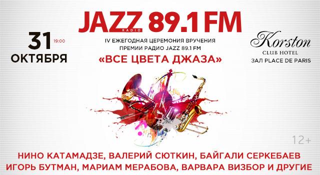 Все цвета джаза. IV ежегодная церемония вручения премии Радио JAZZ 89.1 FM