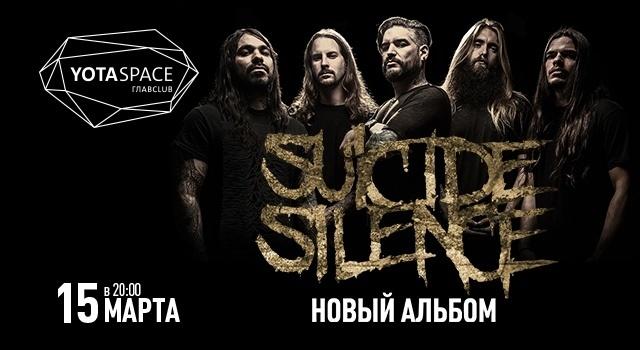 Suicide Silence. Новый альбом