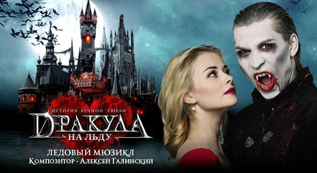 Ледовый мюзикл. Дракула. История вечной любви