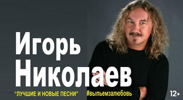"""Игорь Николаев (Москва ЦКИ """"Меридиан"""")"""