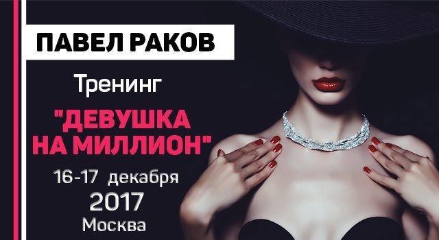 Павел Раков. Авторская встреча «Девушка намиллион»