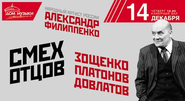 "Александр Филиппенко ""Смех отцов"""