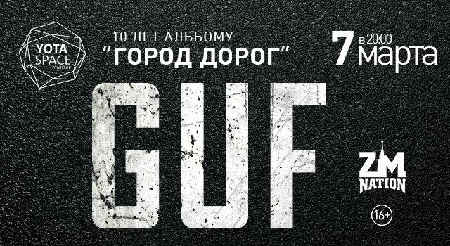 Guf. 10 лет альбому «Город дорог»
