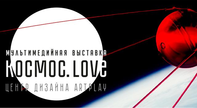 Космос. Love