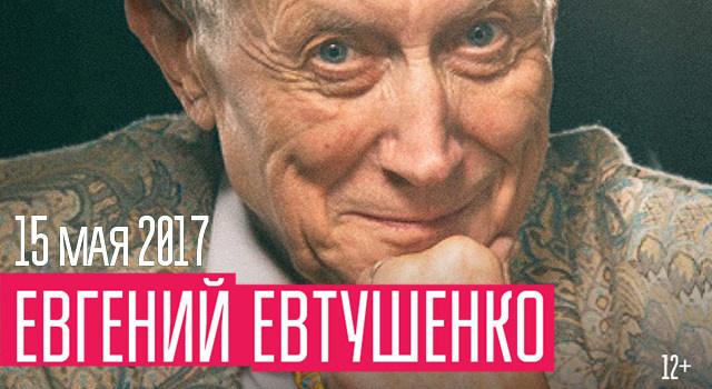 Творческий вечер Евгения Евтушенко