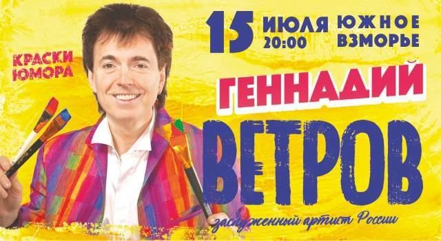 Геннадий Ветров. Краски юмора