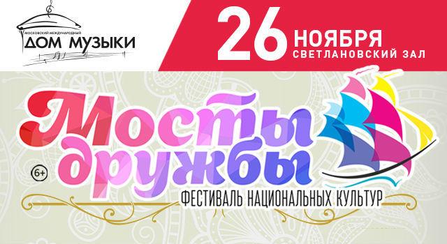 """Фестиваль национальных культур """"Мосты Дружбы"""""""