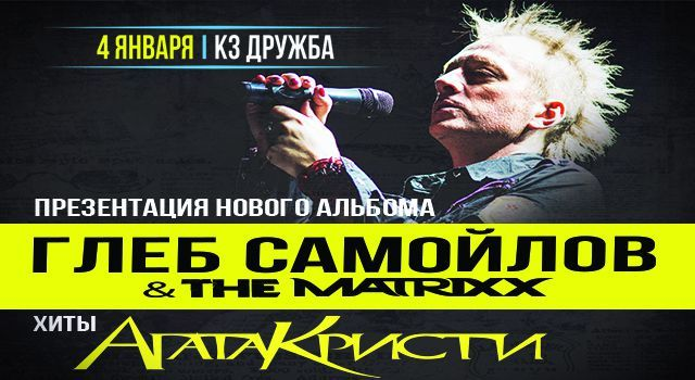 Глеб Самойлоff & The Matrixx