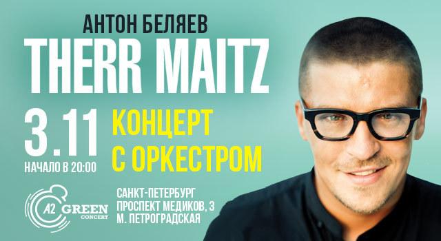 Therr Maitz. Антон Беляев