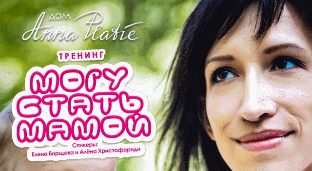 Елена Борщева «Могу стать мамой»