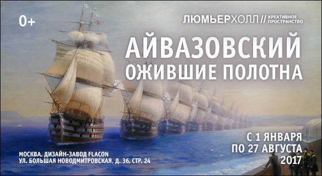 Айвазовский — Ожившие полотна