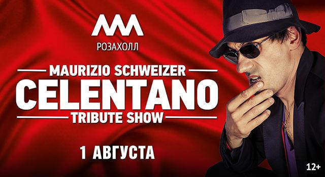 Маурицио Швейцер. Celentano Tribute Show