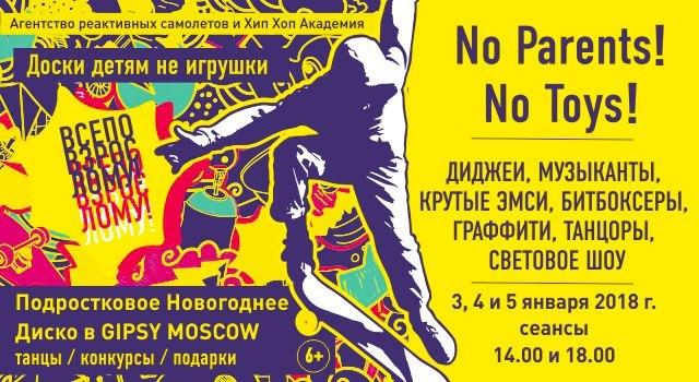 No parents! No toys! Новогодняя вечеринка в формате street style для детей и подростков