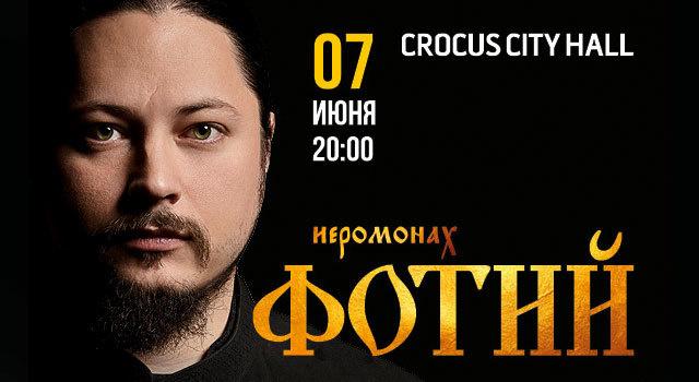 Иеромонах Фотий — Большой сольный концерт