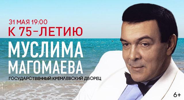 К 75-летию Муслима Магомаева «Нет песни без тебя»