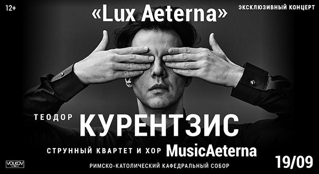 Теодор Курентзис «Lux Aeterna»