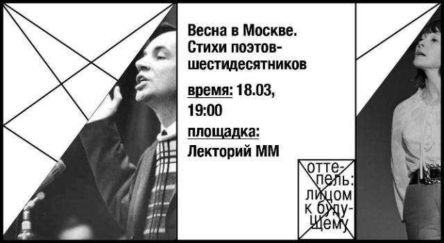 Поэтический вечер «Весна в Москве. Стихи поэтов – шестидесятников»