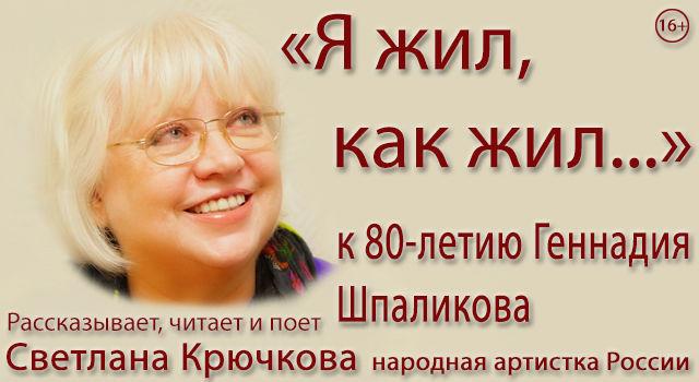 """Светлана Крючкова. """"Я жил, как жил..."""""""