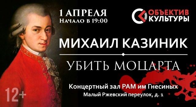 Михаил Казиник. «Убить Моцарта»