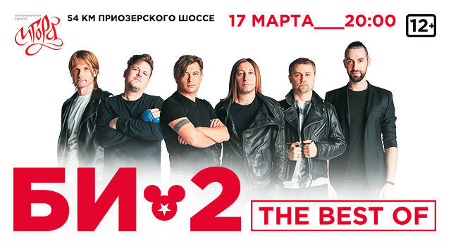 БИ-2. The Best Of