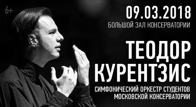 Теодор Курентзис. Симфонический оркестр студентов Московской консерватории