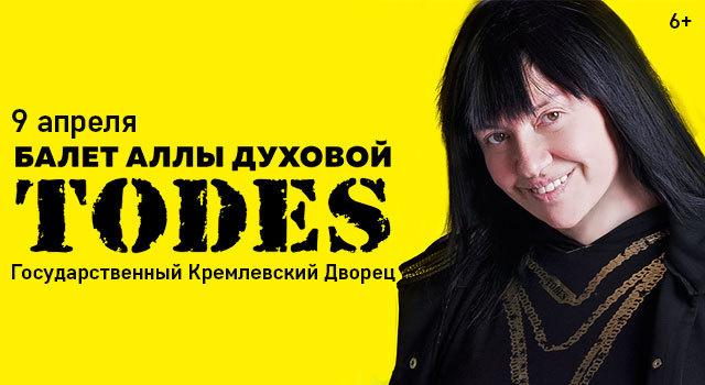 Юбилейный концерт балета Аллы Духовой «Тодес»