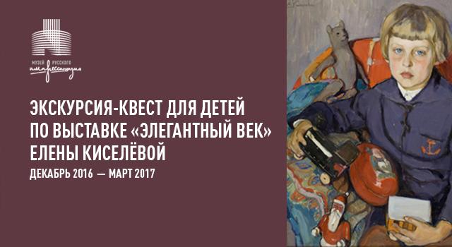 Экскурсия-квест по выставке Елены Киселевой «Элегантный век»