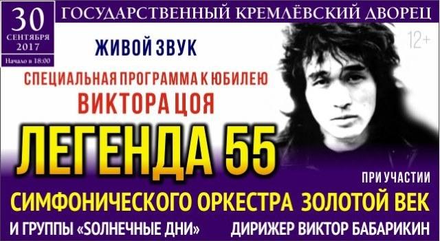 «Легенда - 55»! Специальная программа к юбилею В.Цоя