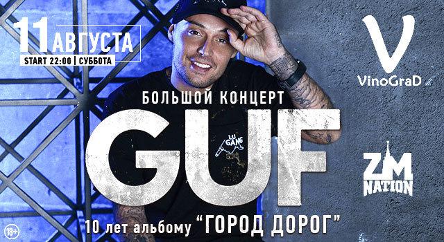 GUF. Большой летний концерт в СОЧИ