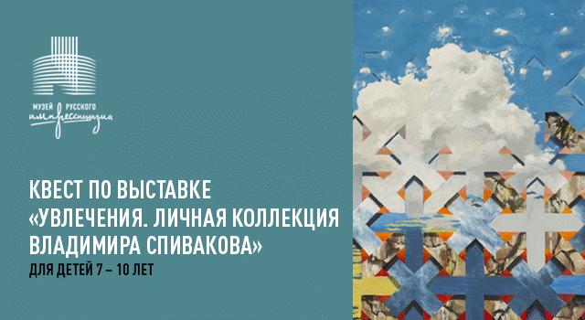 Квест по выставке «Увлечения. Личная коллекция Владимира Спивакова»