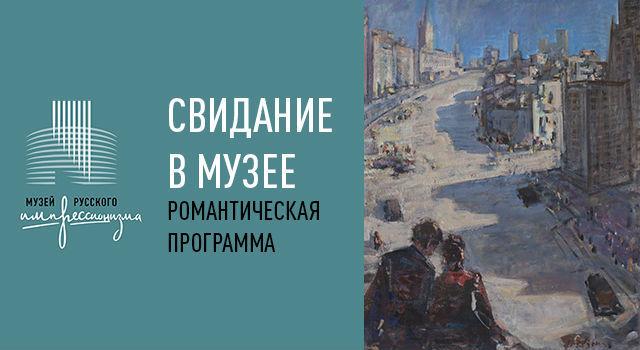 Свидание в Музее русского импрессионизма. Экскурсия «Семь историй любви»