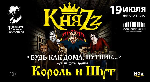 КняZz. Лучшие песни «Король и Шут»