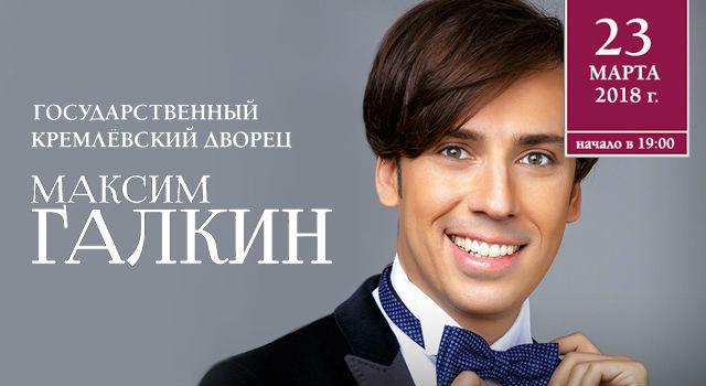 Максим Галкин - «Один за всех» (концерт-съёмка)