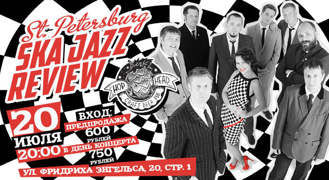 St. Petersburg Ska-Jazz Review