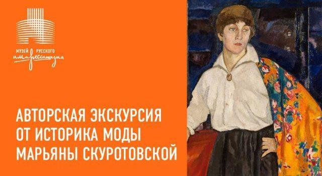 Экскурсия с историком моды по выставке «Жены»