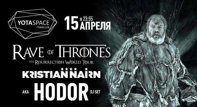Rave Of Thrones. DJ Hodor