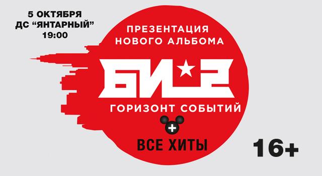 Концерт БИ-2 в Калининграде