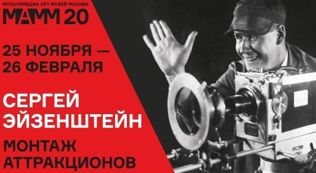 Сергей Эйзенштейн. Монтаж аттракционов