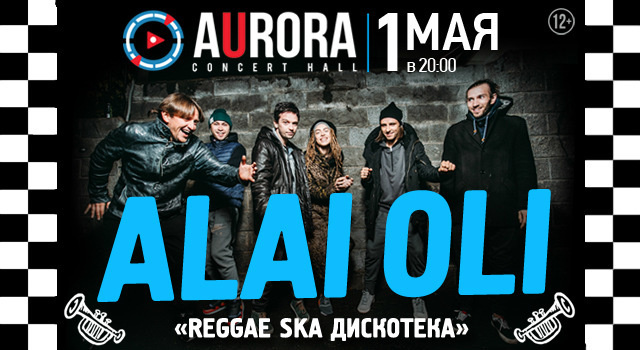 Alai Oli. Reggae Ska дискотека