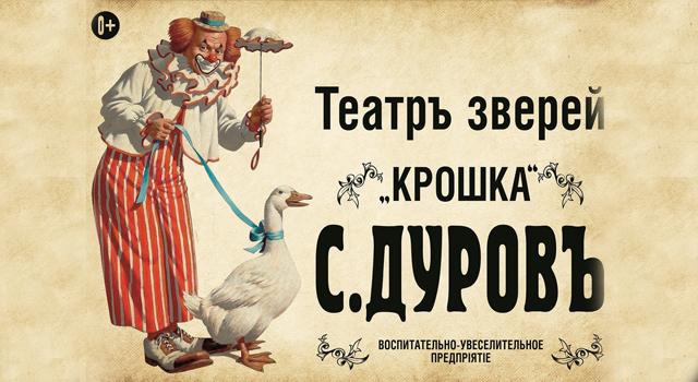 Театра зверей С.Дурова «Крошка»
