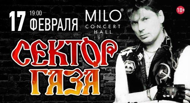СЕКТОР ГАЗА. Фестиваль «30 лет легендарной группе»