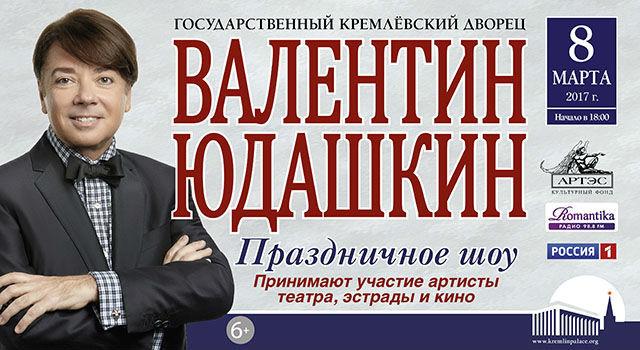 Праздничное шоу Валентина Юдашкина. Ведется TV-съемка