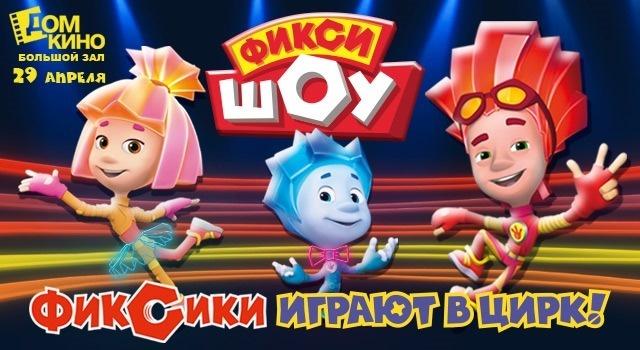Фикси-Шоу: Фиксики играют в цирк