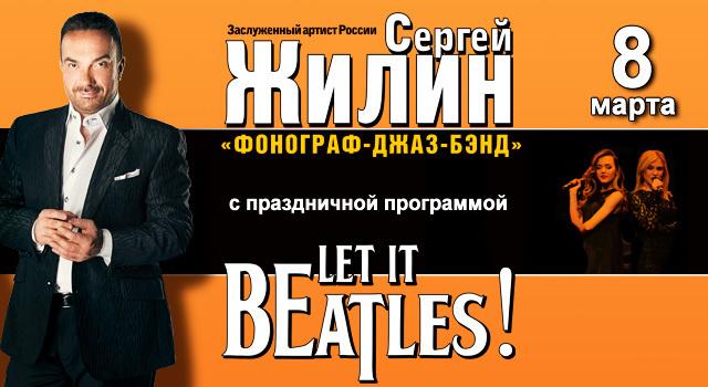 """Сергей Жилин с праздничной программой """"Let It BEatles"""""""