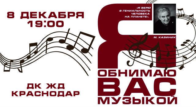 Единственный концерт в Краснодаре Михаил Казиник «Я обнимаю вас музыкой»