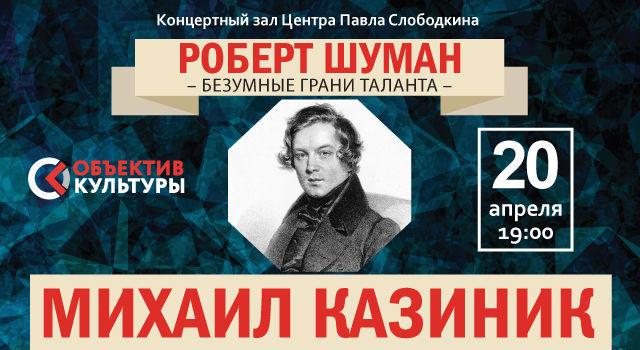 Михаила Казиника