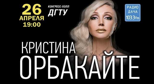 Юбилейный концерт Кристины Орбакайте «Бессонница»