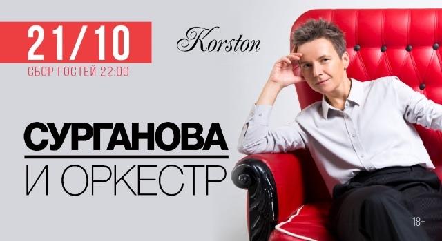 Сурганова и Оркестр в Серпухове